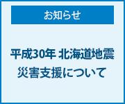 北海道災害支援