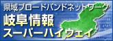 岐阜市の岐阜情報スーパーハイウェイの説明ページへのリンク