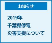 千葉県停電災害支援