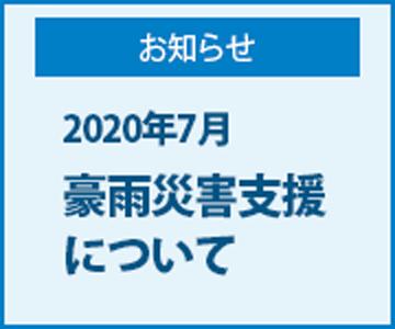 202007災害支援
